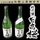 御坊の地酒 日高桜 720ml×2本セット