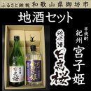地酒セット日高桜(日本酒)宮子姫(焼酎)