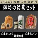 【御坊市産】お菓子3種セット