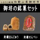 御坊のお菓子2種セット②