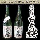 御坊地酒セット 日高桜1.8L×2本