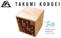 【匠工芸】ふるさと納税限定復刻品ナラ材イライラBOX(4段x4列)