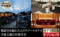 雲仙温泉宿泊プラン「雲仙九州ホテル」2名様1泊2食付オプション付