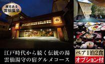 雲仙温泉宿泊プラン「雲仙湯元ホテル」2名様1泊2食付 オプション付