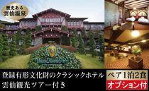 雲仙温泉宿泊プラン「雲仙観光ホテル」2名様1泊2食付オプション付