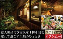 小浜温泉宿泊プラン「旅館國崎」2名様1泊2食付オプション付