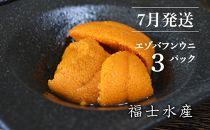 7月発送分利尻島産塩水生うにエゾバフンウニ3パック【福士水産】