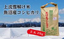 【令和元年産】豪雪地帯ならではの風土が育んだ魚沼コシヒカリ(玄米20㎏)