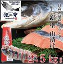 【熟成】ブランド鮭「銀聖」山漬け1尾切身