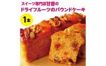 スイーツ専門店 甘音(あまね)のドライフルーツのパウンドケーキ1本♪