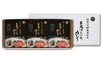 『日本一に輝いた長崎和牛』出島ばらいろカレー3食セット