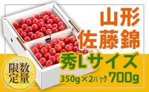 BP004♪旬♪【山形産】佐藤錦☆秀品L700g☆バラ詰