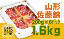 BP005-NT♪旬♪山形【佐藤錦】秀Lたっぷり1.6㎏(200g×8パック)【2020年度発送】