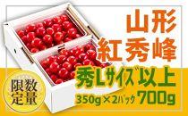 BP006♪旬大粒♪【山形産】紅秀峰☆700g☆バラ詰
