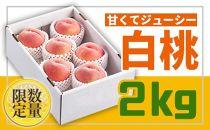 BP007 先行予約♪フルーツ王国山形♪白桃秀品2kg【2021年8月上旬~9月下旬発送】