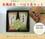 有機緑茶・つばき茶セット