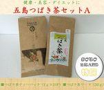 五島つばき茶セットA