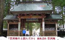 南魚沼市雲洞産魚沼コシヒカリ「どん米」精米3升(4.5㎏)