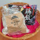 奄美のおもてなし料理「鶏飯」&こだわりの奄美島豚餃子セット