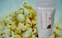 【スパイスの郷 TOSA】七味ポップコーン【柚子山椒七味使用】