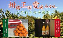 ≪予約受付中≫柑橘王国愛媛産温州みかん【極早生】3kg+みかんジュース2本