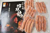 みやざき地頭鶏 炭火焼&ウィンナーのセット(M)