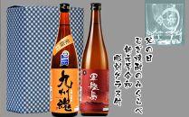 麦焼酎軍艦島 九州魂(三ツ星獲得)飲み比べ令和彫刻グラスセット