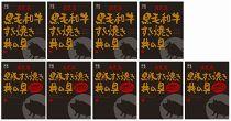 鹿児島黒毛和牛すき焼き丼の具・黒豚すき丼の具(3種類のきのこ入り)