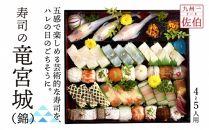 【配送エリア限定】寿司の竜宮城(錦)