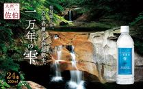 祖母傾山系、一万年岩層の天然超軟水。「一万年の雫」(500ml×24本)