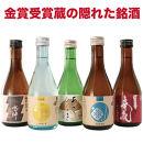 隠れた銘酒日本酒飲み比べセット300ml×5本