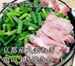 【一時受付終了】京都産九条ねぎ 鶏のすき焼き 4人前セット(2人前×2)