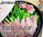 【一時受付終了】京都産九条ねぎ 鶏の葱鍋 4人前セット(2人前×2)