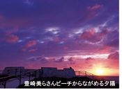 【豊崎海浜公園、瀬長島等】JTBふるさと納税旅行クーポン(3,000円分)