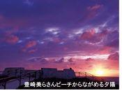 【豊崎海浜公園、瀬長島等】JTBふるさと納税旅行クーポン(15,000円分)