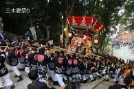 【三木市、三木山森林公園】JTBふるさと納税旅行クーポン(30,000円分)