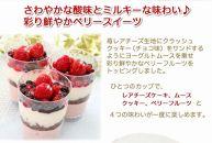 苺のチーズケーキとクリームどら苺◎北海道・新ひだか町のオリジナルスイーツ