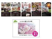 新ひだか町選べる地元の謝礼品カード式カタログ[彩](1個タイプ)