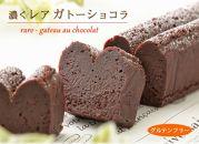 グルテンフリー生チョコ食感♪『濃くレア・ガトーショコラ』北海道・新ひだか町のオリジナルケーキ
