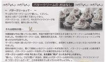 バタークリームのロールケーキ『バタクリロール』 北海道・新ひだか町からお届け