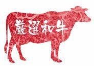 北海道産黒毛和牛こぶ黒A5特選サーロイン×2枚