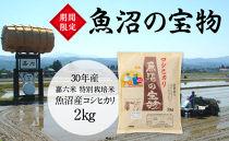 魚沼の宝物 30年産嘉六米特別栽培米魚沼産コシヒカリ2㎏
