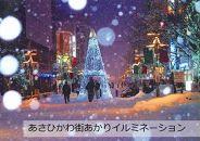 【旭山動物園のある街旭川へ】JTBふるさと納税旅行クーポン(30,000円分)