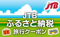 【千歳市】JTBふるさと納税旅行クーポン(3,000点分)