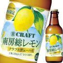 南房総レモンクラフトチューハイ(12本セット)