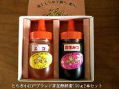 とちぎ小江戸ブランド非加熱蜂蜜150g2本セット