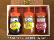 とちぎ小江戸ブランド非加熱蜂蜜150g3本セット