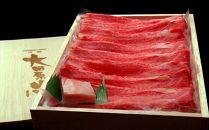 大田原牛 赤身霜降り部位のすき焼き・しゃぶしゃぶ用スライス(500g)