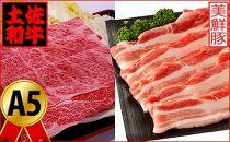 土佐和牛特選クラシタロース&美鮮豚バラ1kgセット牛肉豚肉すきやきしゃぶしゃぶ