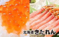 生ずわいがに・いくら醤油漬セット<北海道きたれん:新千歳空港店オリジナル商品>